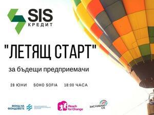 """На 11 юни стартира национална информационна кампания """"Летящ старт, организирана"""