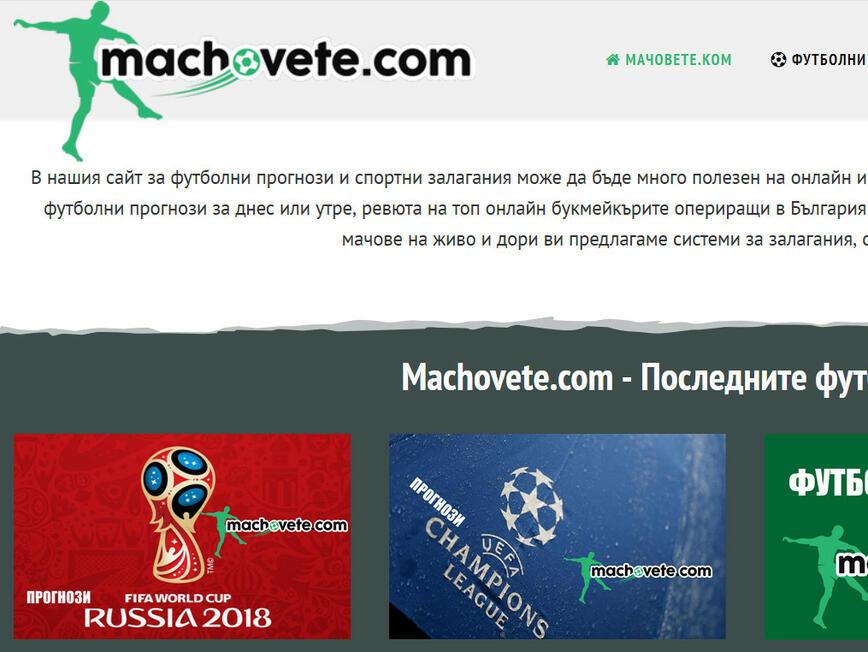 Топ футболни прогнози от Machovete.com