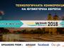 INNOWAVE SUMMIT 2018 ще бъде една от най-мащабните високотехнологични конференции в Югоизточна Европа