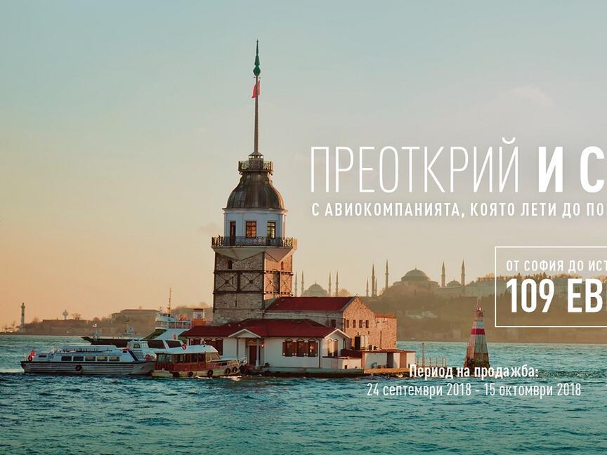 Промоционални полети от София и Варна до Истанбул с Turkish Airlines