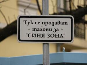 """""""Синя зона"""" и във Видин"""