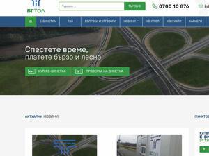 От пътната агенция обмислят санкция за фирмата, направила сайта за винетките