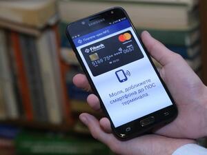 Снимка: Българска банка вгради детските и тийнейджърски дебитни карти в смартфона