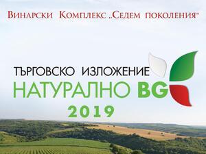 Изложението ще се проведе за първа година на територията на