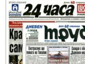 Е-вестник - Вестник 24 часа, Труд, Телеграф, Стандарт
