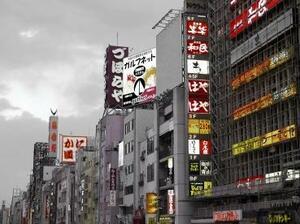 Япония може да покрие загубите от ново данъчно повишение с 47 трилиона йени