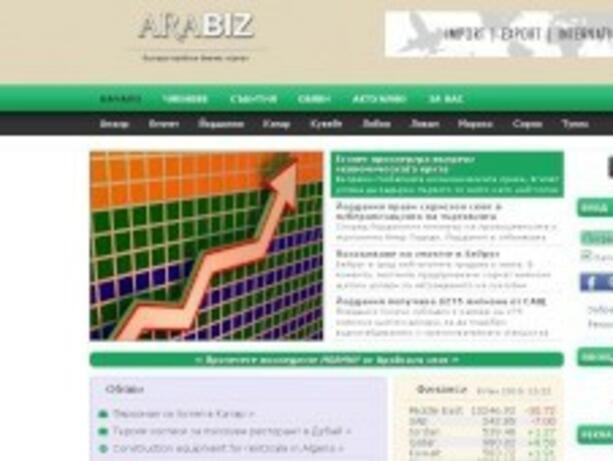 Българо-арабски портал ще привлича инвеститори от Близкия изток