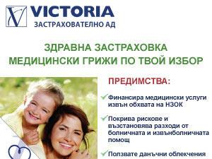 """Една година здравно застраховане на ЗАД """"Виктория"""""""