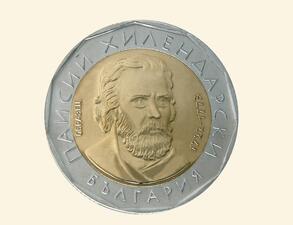 371a61f1991 БНБ пуска монети от 2 лв. на стойност 12 милиона лева - Новини - econ.bg