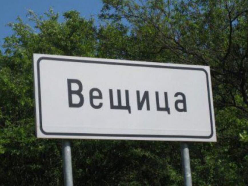 Петте села в най-смешни имена в България