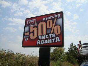Проучване прогнозира ръст на разходите за реклама в България от близо 6% за две години
