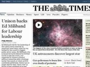Платени вестници онлайн...