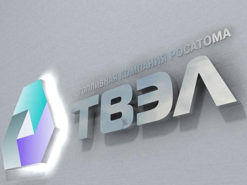 Руската компания ТВЕЛ ще доставя гориво за китайския реактор на бързи неутрони CFR-600