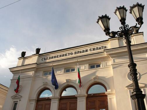 Правната комисия в Народното събрание ще обсъди окончателно промените в