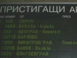 БДЖ пуска онлайн разписание на влаковете