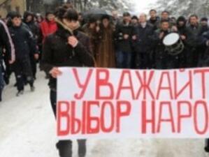 Mасови протести в Русия