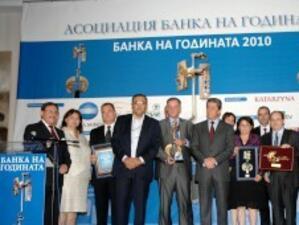 Societe Generale Експресбанк е Банка на годината 2010