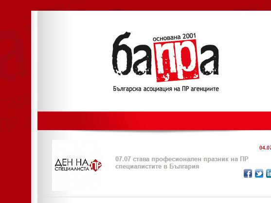 Мария Гергова Бенгтссон е новият заместник-председател на БАПРА