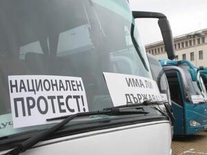 Автобусни превозвачи излязоха на протест