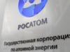 """""""Росатом"""" представи нови разработки в областта на ядрения горивен цикъл"""