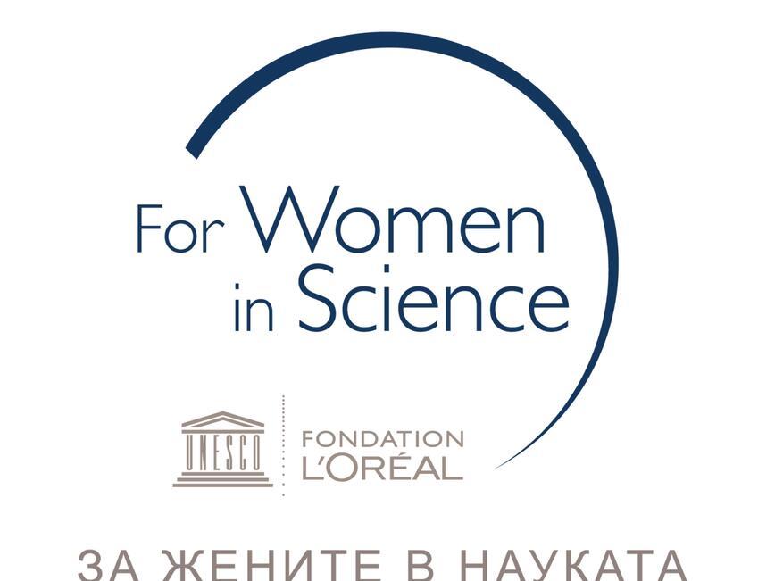 """Над 50 дами ще се борят за стипендиите """"За жените в науката"""" на ЮНЕСКО"""