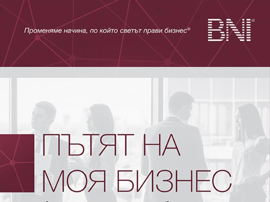ПЪТЯТ НА МОЯ БИЗНЕС–форум за споделен бизнес опит