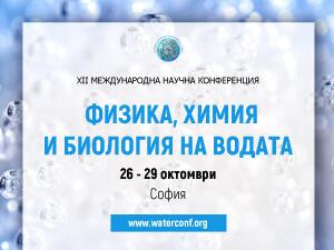 България отново е домакин на световна научна конференция за водата
