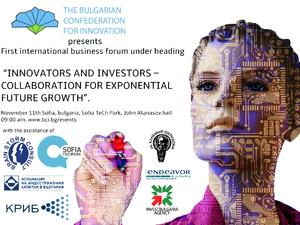 На международен бизнес форум в София ще бъдат представени иновативни продукти в сферата на HI TECH и ROBOTIZATION