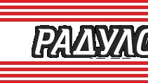 Радулов-М ООД